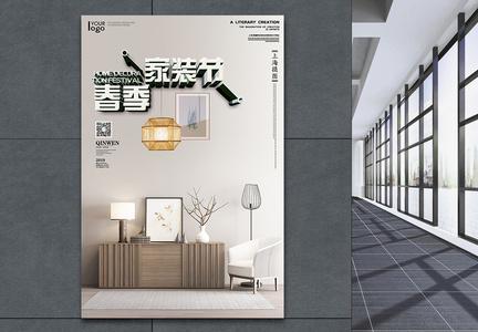 家装公司活动海报图片