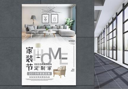 新中式简约家装节活动海报图片