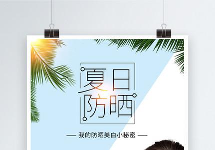 简洁夏日防晒海报图片