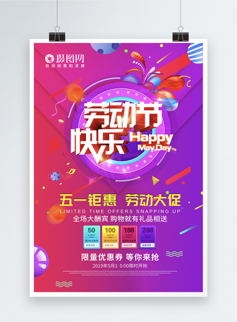 劳动节快乐25D促销海报