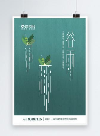简约小清新创意谷雨24节气海报