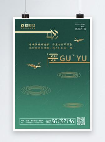 创意小清新24节气谷雨海报