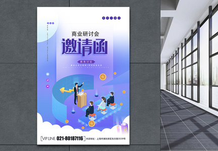 渐变风2.5D商业研讨会邀请函海报图片