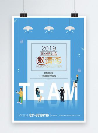 简约小清新扁平风商业研讨会邀请函海报
