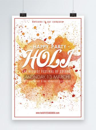 印度HOLI传统节日海报