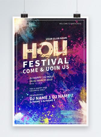 印度HOLI派对节日炫彩海报