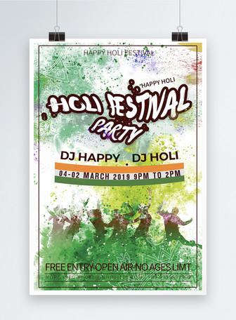 HOLI节日派对海报