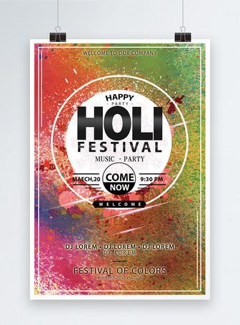 印度HOLI节日炫彩海报