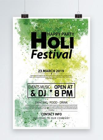 HOLI节日聚会海报