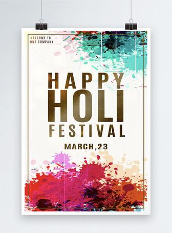 印度happy holi festival poster