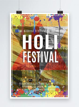 印度HOLI节日海报