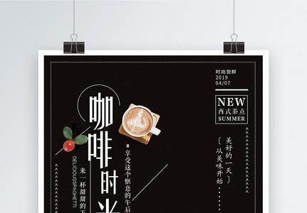 时尚创意咖啡海报图片