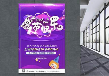 紫色创意愚人节快乐愚人节促销海报图片