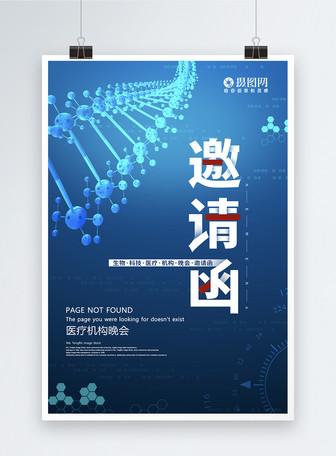 科技创意医疗机构晚会邀请函海报