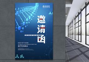 科技创意医疗机构晚会邀请函海报图片