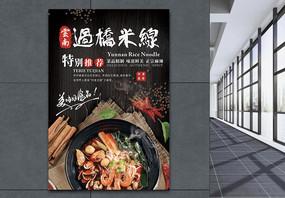 过桥米线米粉美食海报图片