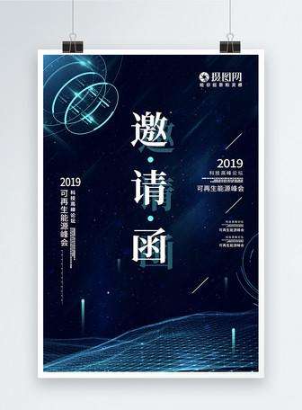 科技风移动营销峰会邀请函海报