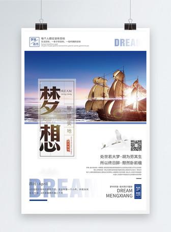 小清新梦想企业文化宣传海报