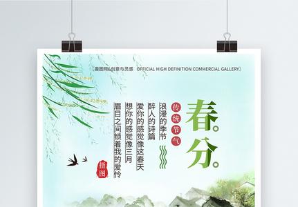 中国风唯美24节气春分海报图片