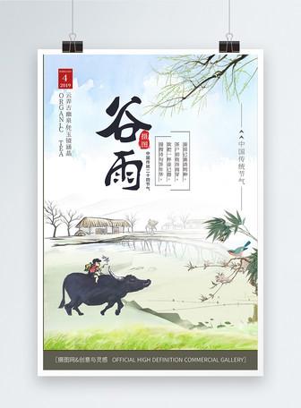 中国风谷雨春天水墨唯美海报