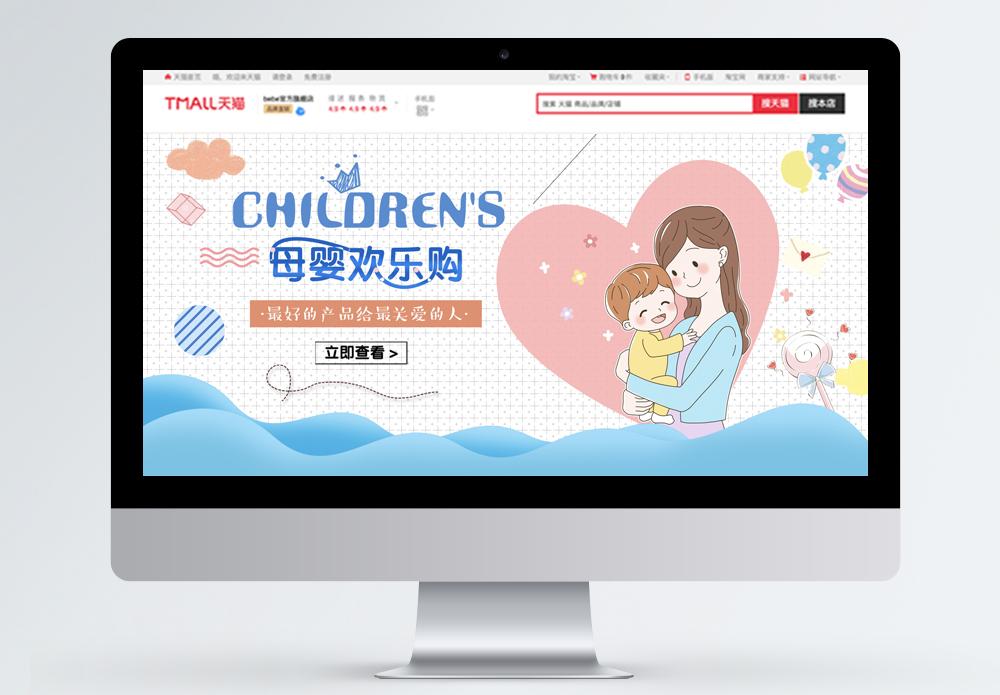 卡通可爱母婴电商banner图片