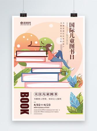 国际儿童图书节海报