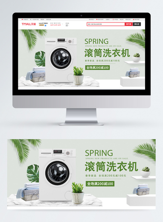 清新电器洗衣机电商banner