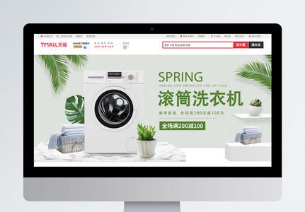 清新电器洗衣机电商banner图片