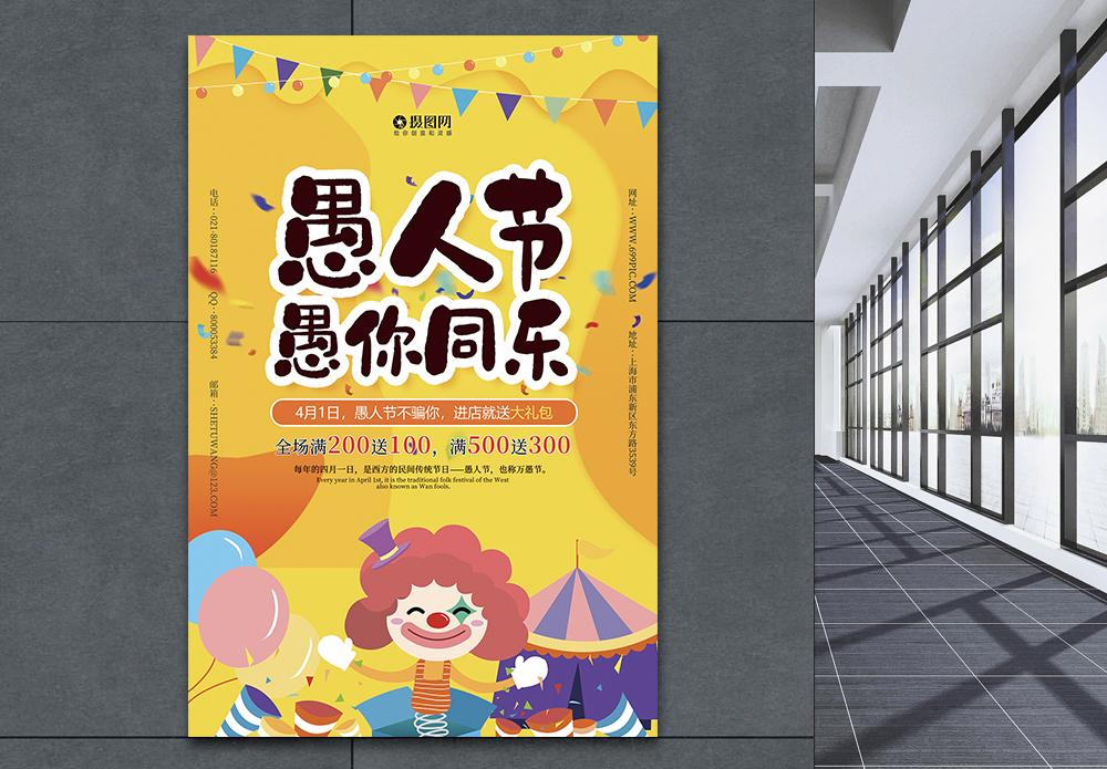 黄色卡通可爱风愚人节满减促销海报图片