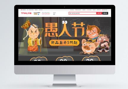 西游记愚人节创意电商首页图片