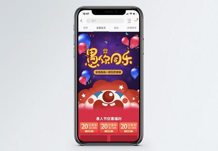 愚人节促销淘宝手机端模板图片