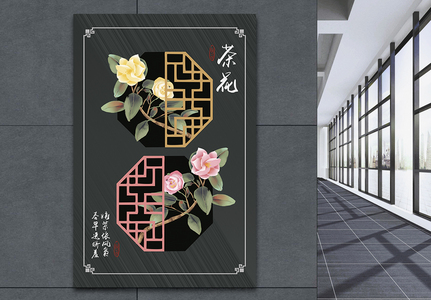 简约大气深色茶花海报图片