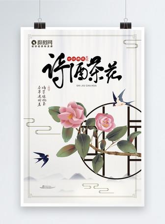 简约大气诗酒茶花植物海报