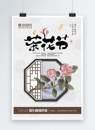 简约大气茶花节创意海报