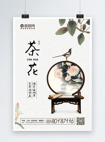 简约中国风大气茶花海报