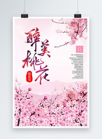 粉色桃花节海报