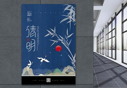 中国风清明节蓝色海报图片