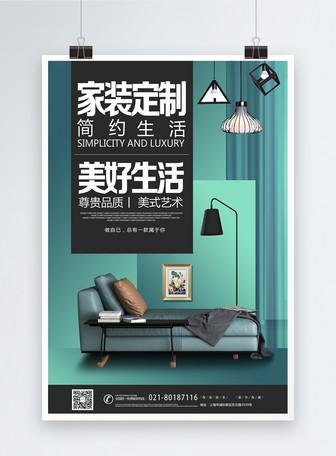 蓝绿色高端家装海报