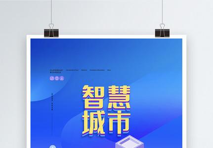 2.5D智慧城市科技宣传海报图片