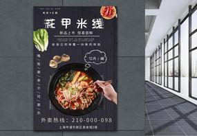 新品上市花甲米线美食海报图片