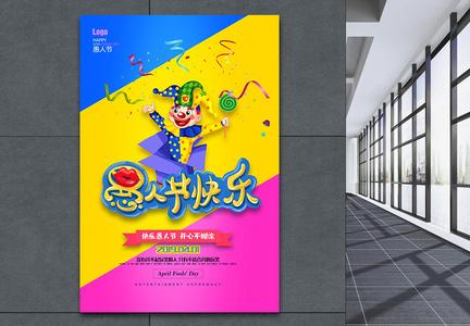 卡通欢乐小丑愚人节快乐海报图片