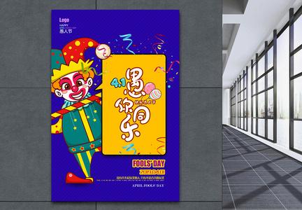 蓝色创意小丑愚人节快乐海报图片