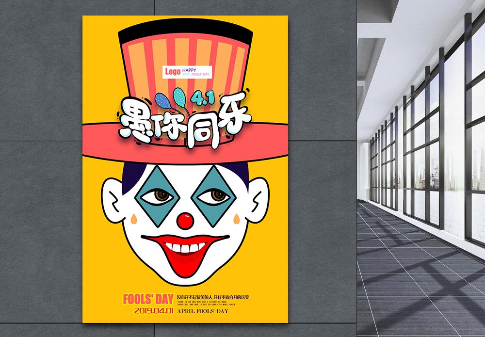 黄色简约小丑愚人节快乐海报图片