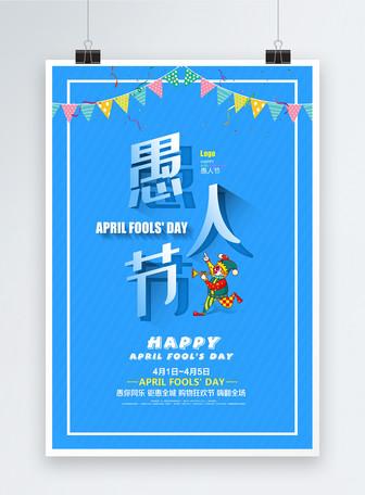 蓝色创意卡通小丑愚人节促销海报