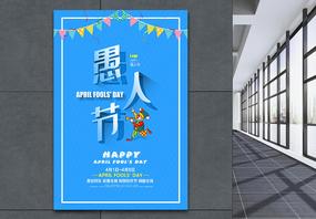 蓝色创意卡通小丑愚人节促销海报图片