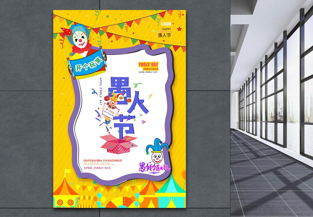 黄色卡通欢乐小丑愚人节快乐海报图片