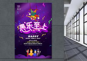 紫色立体字愚乐至上小丑愚人节促销海报图片