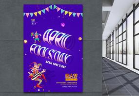 蓝色创意立体字小丑愚人节海报图片