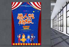 卡通马戏团表演愚人节快乐海报图片