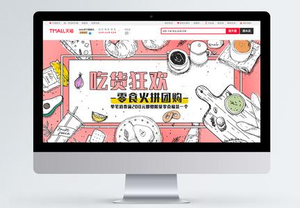 手绘美食吃货狂欢促销淘宝banner图片